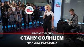 🅰️ Полина Гагарина - Стану Солнцем (LIVE @ Авторадио)