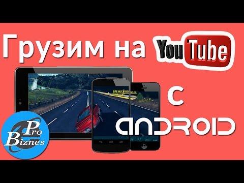 Как Загрузить Видео На YouTube С Телефона