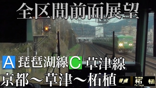 【外側線を走る‼ Full HD全区間前面展望】 草津線 京都~柘植