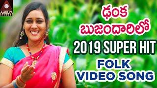 2019-new-telugu-folk-song-damka-bujendarilo-song-latest-private-song-amulya-studio