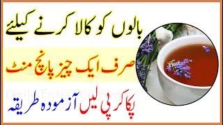 Balo Ko Sirf Ek Cheez Se Kala Karne Ka Tarika For Black Hair In Urdu