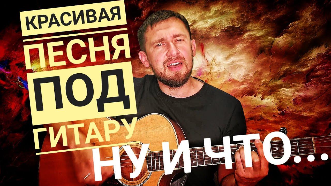 Ну и что  - Русские / кавер под гитару / красивая песня из 80х
