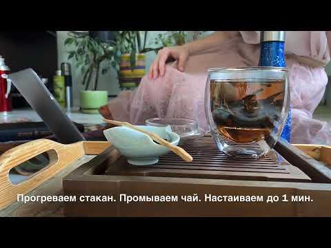 0 - Бай Цзи Гуань северофуцзяньский чай Улун (№2400)