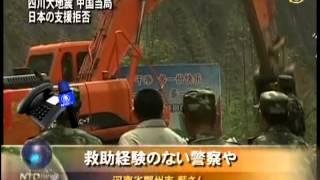 四川大地震 中国当局日本の支援拒否 thumbnail