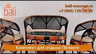 Комплект для отдыха Пеланги(Комплект для отдыха из ротанга Пеланги: - 2 кресла - 2-местный диван - столик - подушки - стекло Купить можно..., 2014-09-05T08:13:27.000Z)