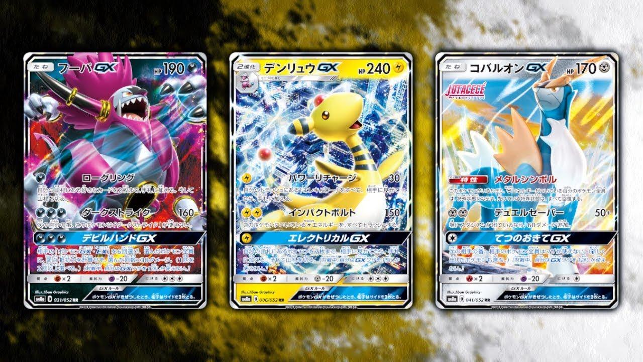 Nuevas Cartas Gx Sm8a Ampharos Hoopa Cobalion Pokémon Tcg