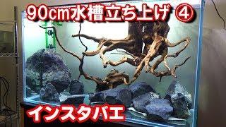 石組完成! フィルター始動!【日本淡水魚水槽90cm#7】