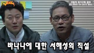 곽현화 바나나 종결자!!