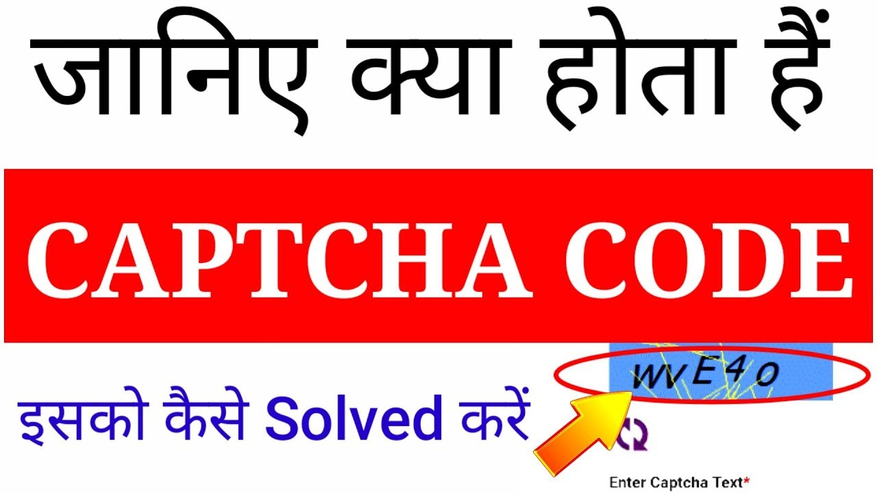What is CAPTCHA CODE | How To Solved Captcha Code in Hindi
