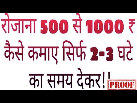 [Hindi] Ojooo se Paise Kaise Kamaye (how to earn money Thought Ojooo)