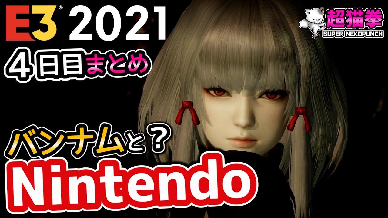 【E3 2021 発表まとめ】4日目 任天堂は俺たちを裏切らなかった!!ゼルダの伝説Botw続編! [BoTW2][ブレワイ新作][超猫拳ゲームニュース]