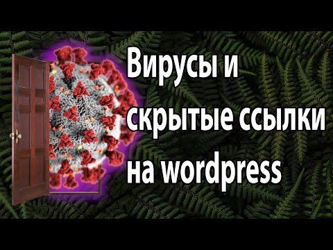 Как проверить сайт на вредоносный код wordpress