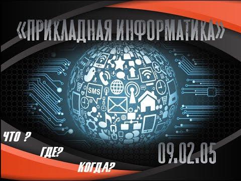 """09.02.05 """"Прикладная информатика"""" Что это вообще такое и с чем ее едят?"""