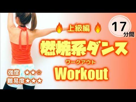 【上級】ダンスワークアウトにチャレンジしてみよう🔥エアロビクスで脂肪燃焼 #058