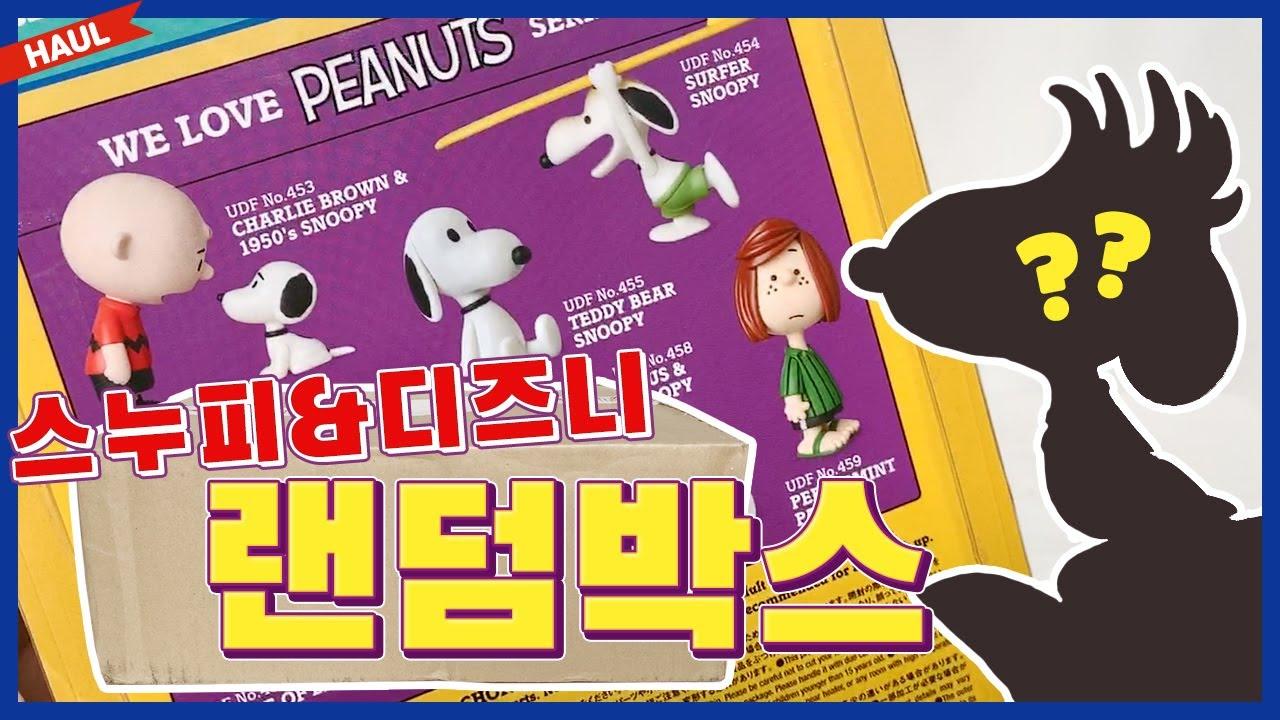 스누피&디즈니 랜덤박스 🎁 피규어 좋아하시면 추천 💝 Snoopy & Disney Random Box