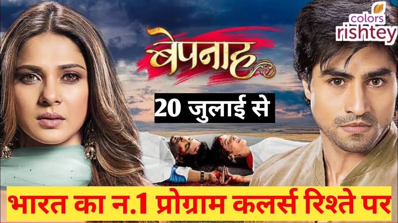 India's No.1 TV Show Start on Colors Rishtey Channel