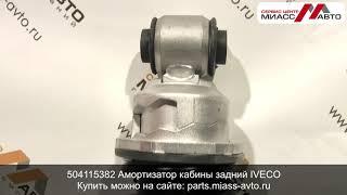 504115382 Амортизатор кабины задний IVECO. Видеообзор