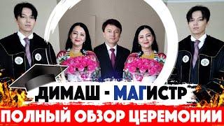 Димаш Кудайберген - магистр. Артист получил диплом, окончил университет искусств Казахстана!