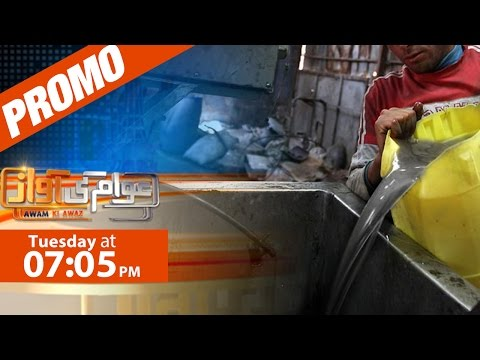 Khanay Ka Tail Ya Zeher   Awam Ki Awaz   Promo   12 Aug 2016