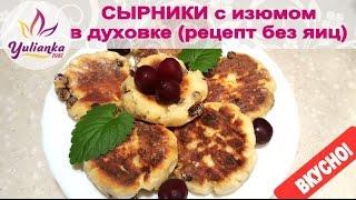 Вкусные СЫРНИКИ с ИЗЮМОМ в духовке. Рецепт без яиц!