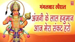 अंजनी के लाल हनुमान आज मेरा संकट हरो Anjani Ke Lal Hanuman Hanuman Bhajan Rathore Cassettes