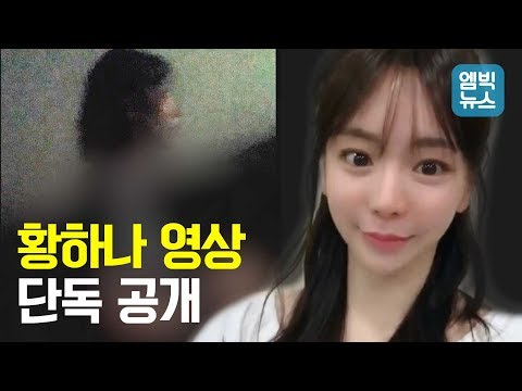 "[MBC단독] 황하나 의혹 영상+녹취 공개..""몽롱하네"""