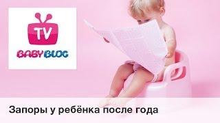 видео Запори у дитини 2 роки. Що може зробити мама?
