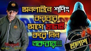 অনলাইন শপিং প্রতারনা | Khaalash Ep 1 | Look Before You RIP | VideoTherapy