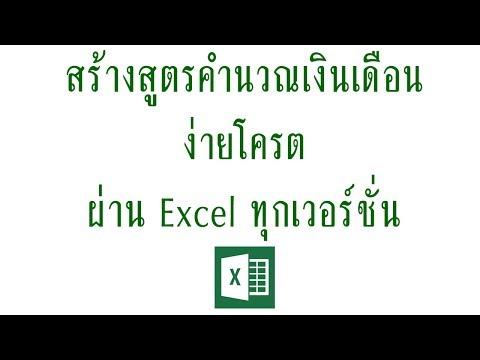 คำนวณเงินเดือน By Excel