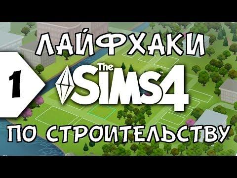 sims 4 строительство