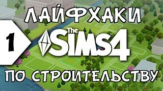 КАК ОБУСТРОИТЬ ГОРОД В СИМС 4 ➤ The Sims 4 | ЛАЙФХАКИ ПО СТРОИТЕЛЬСТВУ #1