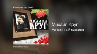 Михаил Круг – На военной машине