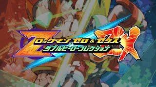ロックマン ゼロ&ゼクス ダブルヒーローコレクション - アナウンストレーラー