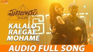 Kalalo Raegae Mohame Full Song | Puli Joodham (Telugu) | Mohanlal | Vishal | Srikanth | Hansika