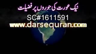 Mulana Tariq jameel ( Neek aurat ki horoo pr fazelat )