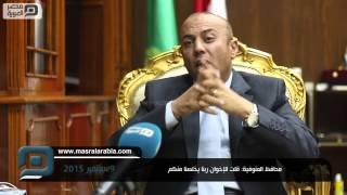 مصر العربية   محافظ المنوفية:قلت للإخوان ربنا يخلصنا منكم