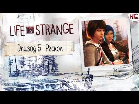 """Интерактивный стрим: """"Эпизод 5: Раскол."""" Прохождение игры Life is Strange. thumbnail"""