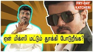 Fry-Day Katcheri|Vijay|Sarkar Movie News issue|Tamil Politics Troll Show|Kichdy