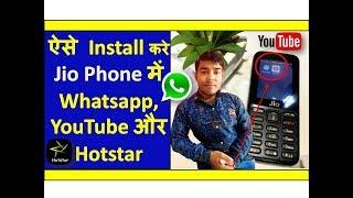ऐसे Install  करे Jio Phone में Whatsapp, Youtube और Hotstar | Whatsapp Setup Full tutorial