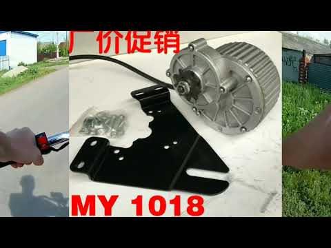 Электро-велосипед на подвесном моторе MY1018z, проблемы, как едет и пр