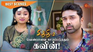 Chithi 2 - Best Scenes | Full EP free on SUN NXT | 31 Mar 2021 | Sun TV | Tamil Serial