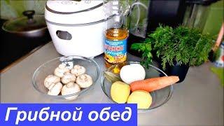 Грибной суп/ Картошка с грибами #Мамачоли