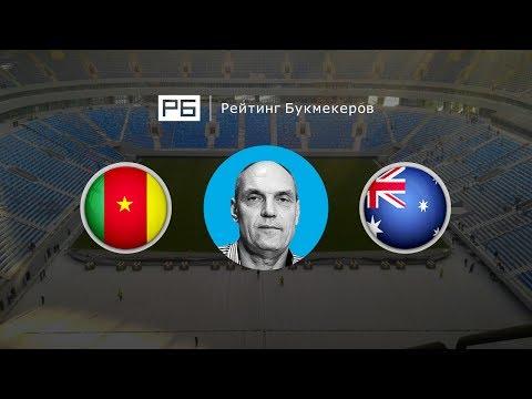 Прогноз Александра Бубнова: Камерун — Австралия