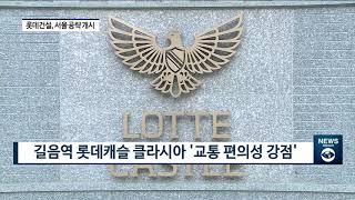 롯데건설, 서울 지역 분양 드라이브 건다 [팍스경제TV…