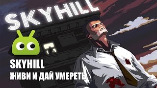 SKYHILL - живи и дай умереть