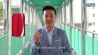 【區區幹點事】潘卓斌:外人眼中的小事 對於街坊都是大事(2019/06/04)