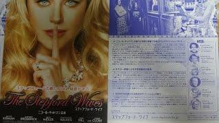 ステップフォード・ワイフ 2005 映画チラシ 2005年2月5日公開 【映画鑑...