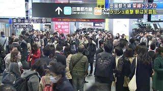 東急田園都市線で15日午前5時半すぎに架線トラブルが発生し、一部区間で...