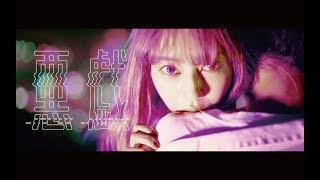 さなり / 悪戯(prod.SKY-HI) Music Video thumbnail