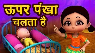 ऊपर पंखा चलता है I Upar Pankha Chalta Hai I New 3D Hindi Rhymes For Children | Happy Bachpan I
